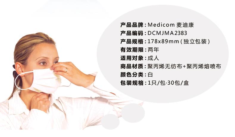/inside/Medicom麦迪康 普通医用口罩(抗敏感)50x1 9-1561455769779.jpeg