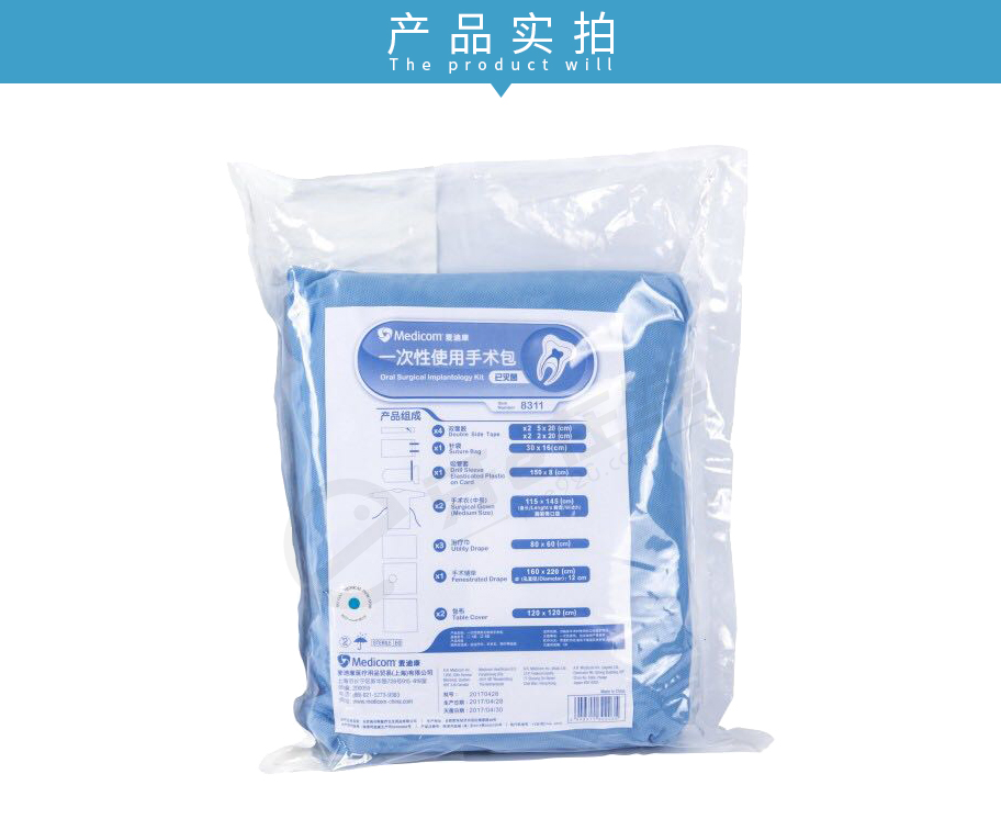 /inside/Medicom麦迪康-牙科手术包种植包(已灭菌)_06-1543908251055.jpeg