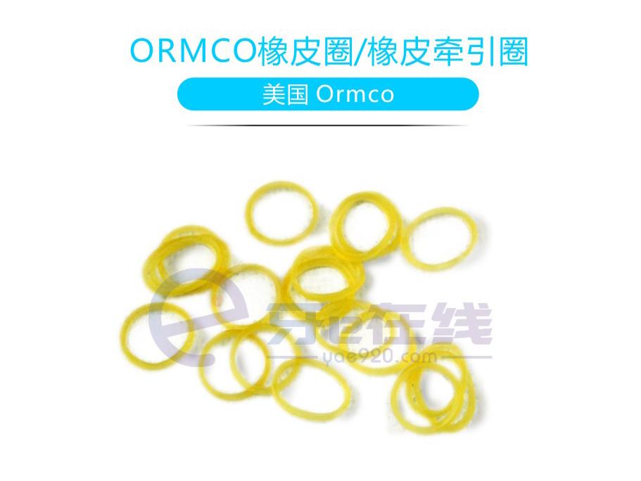 /inside/ORMCO橡皮圈橡皮牵引圈_02-1528278436949.jpeg
