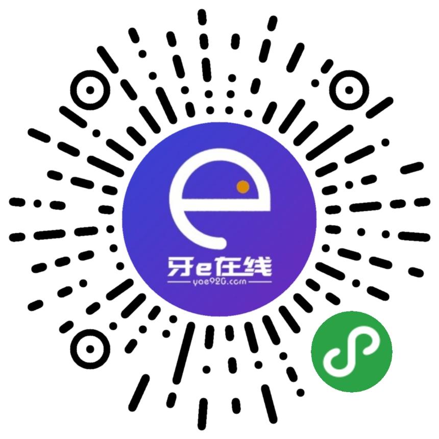 牙e在线小程序下载